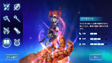 幻想神域 -Link of Hearts- グリモワール