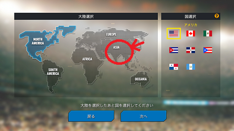 MLB Perfect Inning Live 国の選択