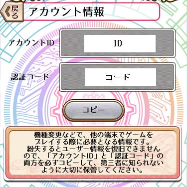 あくしず戦姫 ~戦場を駆ける乙女たち~ IDと認証コード