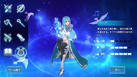 幻想神域 -Link of Hearts- ハープ