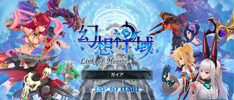 幻想神域 -Link of Hearts-のリセマラと序盤攻略