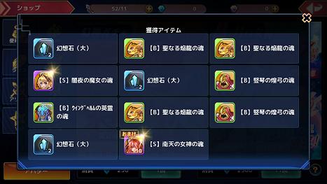 幻想神域 -Link of Hearts- ガチャ結果