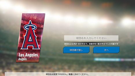 MLB Perfect Inning Live 球団名の入力