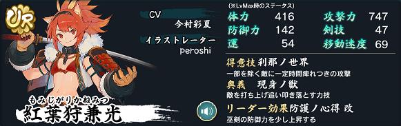 天華百剣 -斬- UR紅葉狩兼光