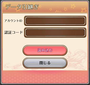あくしず戦姫 ~戦場を駆ける乙女たち~ コード入力