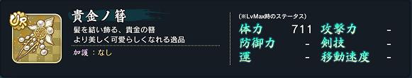 天華百剣 -斬- UR貴金ノ簪