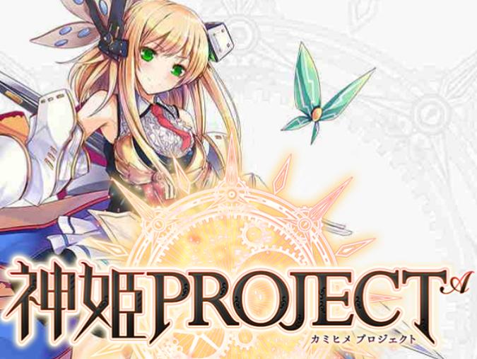 神姫PROJECTのリセマラと序盤攻略