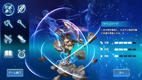 幻想神域 -Link of Hearts- 職業選択