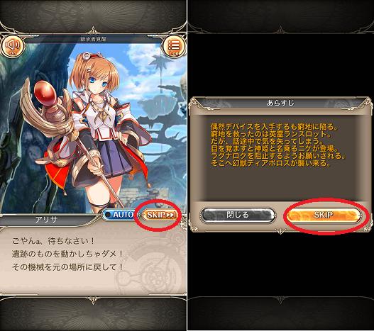 神姫PROJECT ストーリースキップ