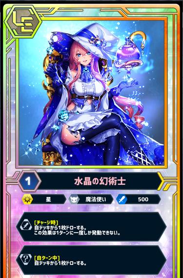 Revolve-リボルヴ- 水晶の幻術士