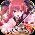 「天華百剣-斬-」のリセマラではUR巫剣を狙う!方法と当たり