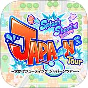 Mizukake Shooting JAPA~N Tour アイコン