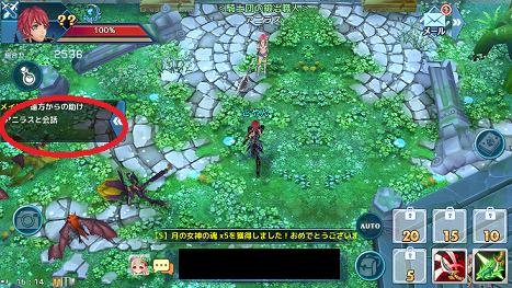 幻想神域 -Link of Hearts- プロローグ