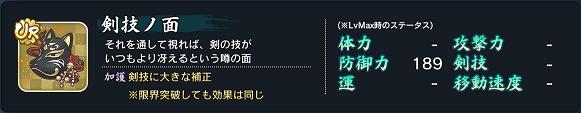 天華百剣 -斬- UR剣技ノ面