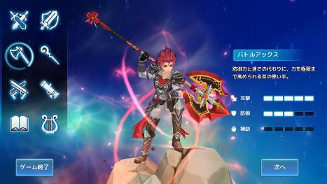 幻想神域 -Link of Hearts- バトルアックス
