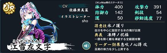 天華百剣 -斬- UR江雪左文字