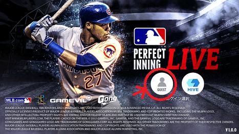 MLB Perfect Inning Live ゲストログイン