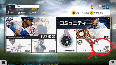 MLB Perfect Inning Live 郵便へ移動
