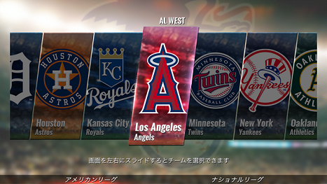 MLB Perfect Inning Live リーグとチームの選択