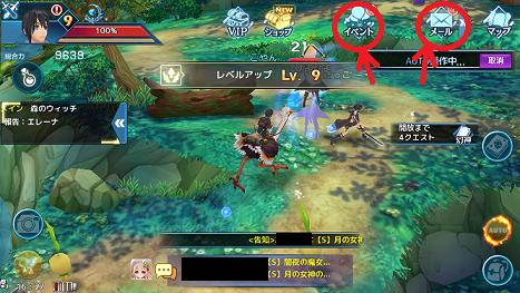 幻想神域 -Link of Hearts- メールとイベント