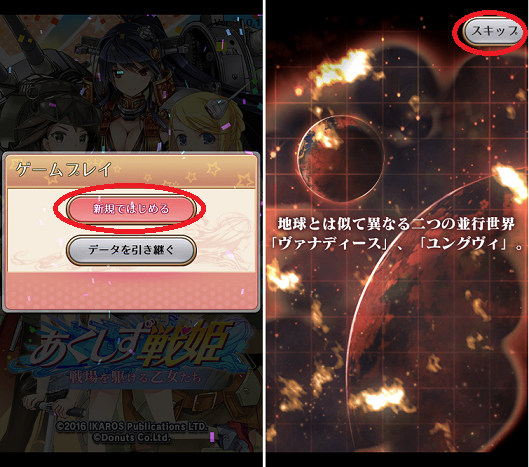 あくしず戦姫 ~戦場を駆ける乙女たち~ ゲーム開始とスキップ