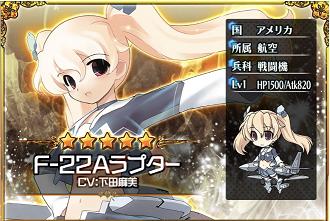 あくしず戦姫 ~戦場を駆ける乙女たち~ F-22Aラプター