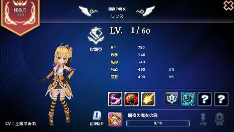 幻想神域 -Link of Hearts- リリス