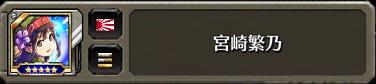 クラッシュ・オブ・パンツァー 宮崎繁乃