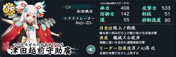 天華百剣 -斬- UR津田越前守助廣