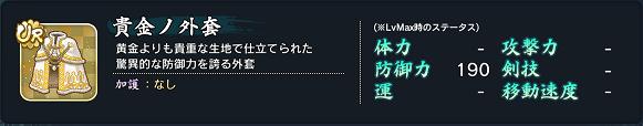 天華百剣 -斬- UR貴金ノ外套