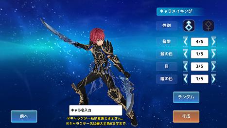 幻想神域 -Link of Hearts- 見た目と名前の設定