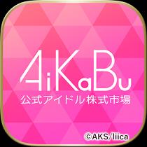 AiKaBu 公式アイドル株式市場 アイコン