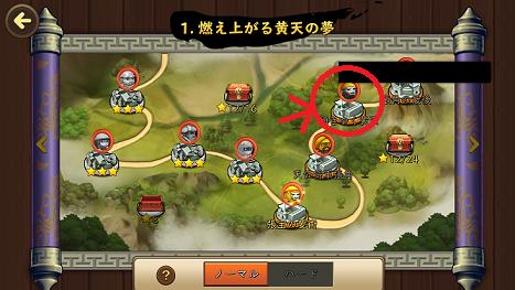 ごっつ三国関西戦記 1-7