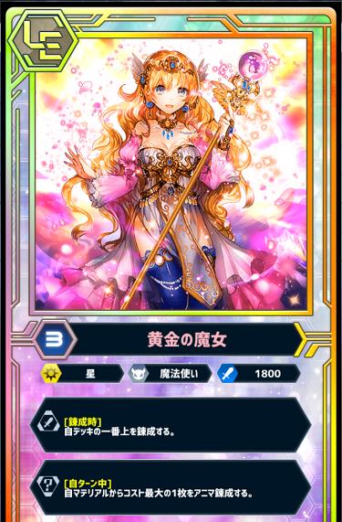 Revolve-リボルヴ- 黄金の魔女