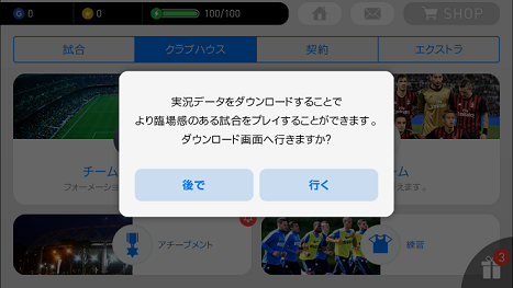 Winning Eleven 2017 実況データ