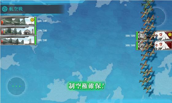 艦これ 2017春イベE5 ギミック4