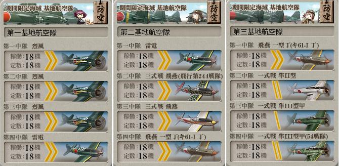 艦これ 2017春イベE5 ギミック3 基地航空隊