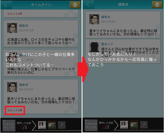 フェイク 調査 5-4