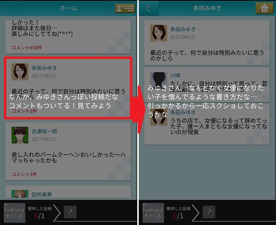フェイク 調査 5-8