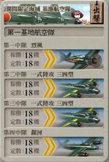 艦これ 2017春イベE2戦力 基地航空隊