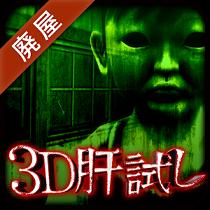3D肝試し ~呪われた廃屋~ アイコン