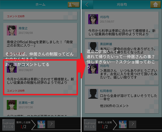 フェイク 調査 5-7