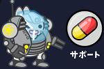 ぱちくり サポート型