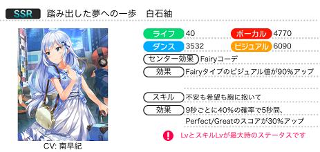 アイドルマスター ミリオンライブ! シアターデイズ 白石紬