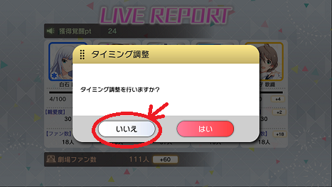 アイドルマスター ミリオンライブ! シアターデイズ タイミング調整