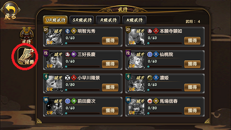 戦国幻武 図鑑