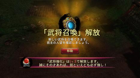 三国武神 戦闘勝利