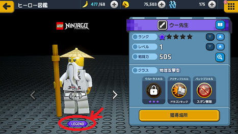 LEGO® クエスト & コレクト レジェンド