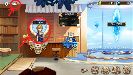 異世界からのノノ ホーム画面