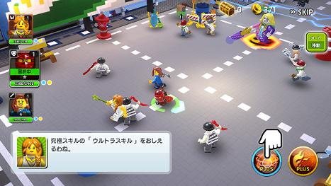 LEGO® クエスト & コレクト スキル発動